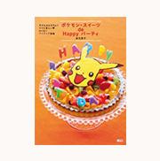 ポケモン・スイーツ de Happy パーティ(小学館)