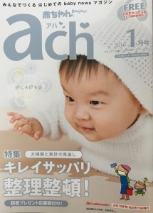赤ちゃん Bonjour ach
